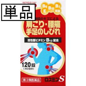 【第3類医薬品】「ポイント20倍」AJD ロスミンS 120錠(ナボリンSと同処方)
