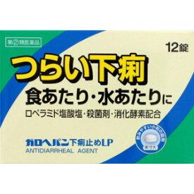 【第(2)類医薬品】「定形外送料無料」「ポイント20倍」AJD ガロヘパン下痢止めLP 12錠