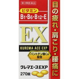【第3類医薬品】「ポイント5倍」AJD クレマエースEXP 270錠(アリナミンEXと同処方)