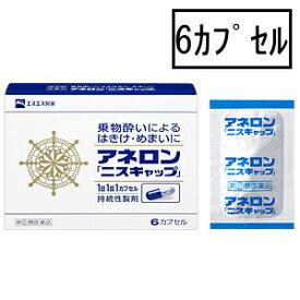 【第(2)類医薬品】エスエス アネロン「ニスキャップ」 6カプセル