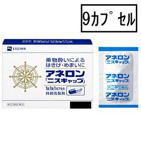 【第(2)類医薬品】エスエス アネロン「ニスキャップ」 9カプセル