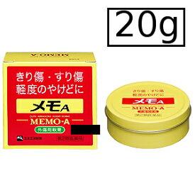 【第2類医薬品】エスエス メモA 20g
