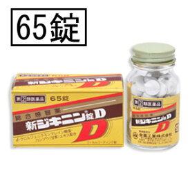 【第(2)類医薬品】全薬 新ジキニン錠D 65錠