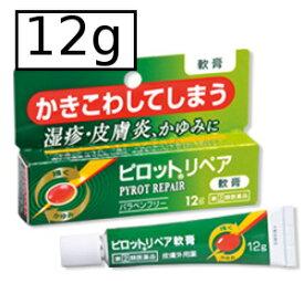 【第(2)類医薬品】全薬 ピロットリペア軟膏 12g