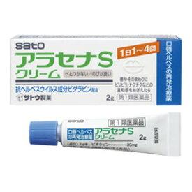 【第1類医薬品】サトウ アラセナSクリーム 2g ※ストアからのメールへの対応が必須です