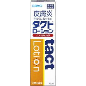 【第2類医薬品】サトウ タクトローション 45mL
