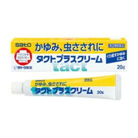 【第(2)類医薬品】サトウ タクトプラスクリーム 20g