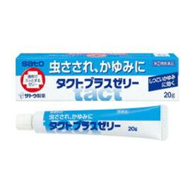 【第(2)類医薬品】サトウ タクトプラスゼリー 20g
