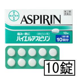 【第(2)類医薬品】サトウ バイエルアスピリン 10錠