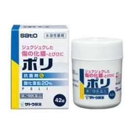 【第2類医薬品】サトウ ポリ 42g