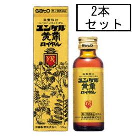【第2類医薬品】サトウ ユンケル黄帝ロイヤル 50mL×2本