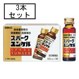 【第2類医薬品】サトウ スパークユンケル 50mL×3本