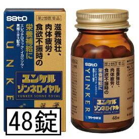【第2類医薬品】「2個なら送料無料」サトウ ユンケルゾンネロイヤル 48錠