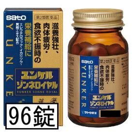 【第2類医薬品】「2個なら送料無料」サトウ ユンケルゾンネロイヤル 96錠