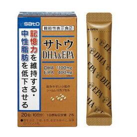 「2個なら送料無料」「ポイント10倍」サトウ サトウDHA&EPA 20包(健康食品)