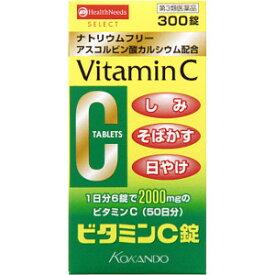 【第3類医薬品】AJD ビタミンC錠「クニヒロ」ナトリウムフリー 300錠(ビタミンC「タケダ」と同処方)