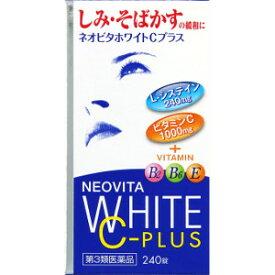 【第3類医薬品】AJD 皇漢堂 ネオビタホワイトCプラス「クニヒロ」 240錠(ハイチオールCの類似処方)