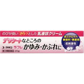 【第2類医薬品】「定形外送料無料」AJD ユースキン ラフレ 20g(デリケートゾーンの塗り薬)