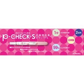 【第2類医薬品】「定形外送料無料」「ポイント20倍」AJD P-チェック・S 2回用(妊娠検査薬)