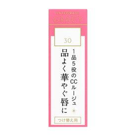 資生堂 インテグレート グレイシィ エレガンスCCルージュ 30 (つけ替え用) 4g