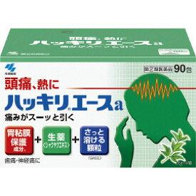 【第(2)類医薬品】小林製薬 ハッキリエースa 90包