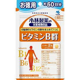 小林製薬 ビタミンB群 お徳用120粒(約60日分)(ビタミン・ミネラルサプリメント)