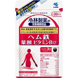 小林製薬 ヘム鉄・葉酸・ビタミンB12 90粒(約30日分)(ビタミン・ミネラルサプリメント)
