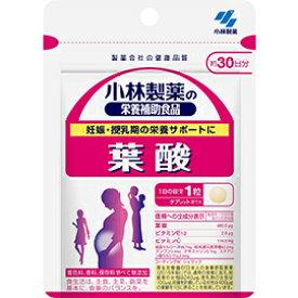 小林製薬 葉酸 30粒(約30日分)(ビタミン・ミネラルサプリメント)