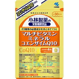 小林製薬 マルチビタミン・ミネラル・コエンザイムQ10 120粒(約30日分)(ビタミン・ミネラルサプリメント)