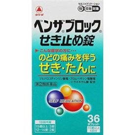 【第(2)類医薬品】タケダ ベンザブロックせき止め錠 36タブレット