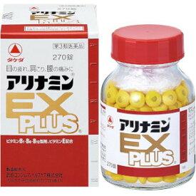 【第3類医薬品】「送料無料」タケダ アリナミンEX PLUS(プラス) 270錠