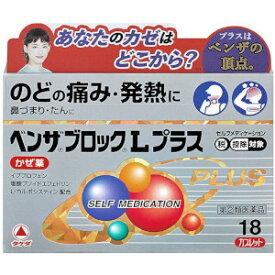 【第(2)類医薬品】タケダ ベンザブロックLプラス 18カプレット