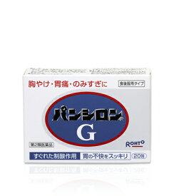 【第2類医薬品】ロート パンシロンG 20包