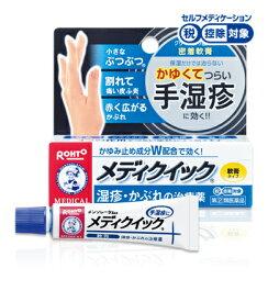 【第(2)類医薬品】「定形外送料無料」ロート メンソレータム メディクイック軟膏 8g(手湿疹)