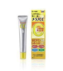 ロート メラノCC 薬用しみ集中対策美容液 20mL(医薬部外品)