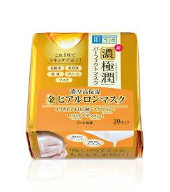 ロート 肌ラボ 濃極潤パーフェクトマスク 20枚入り(化粧品)