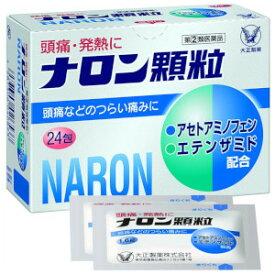 【第(2)類医薬品】大正 ナロン顆粒 24包