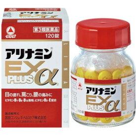 【第3類医薬品】「2個なら送料無料」タケダ アリナミンEX PLUS(プラス)α 120錠