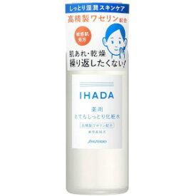 資生堂 IHADA イハダ 薬用ローション とてもしっとり 180mL(医薬部外品)