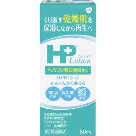 【第2類医薬品】GSK HPローション 50mL