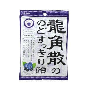 龍角散 龍角散ののどすっきり飴カシス&ブルーベリー 75g(栄養機能食品)