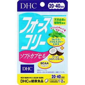 DHC フォースコリーソフトカプセル(20日分)5個セット