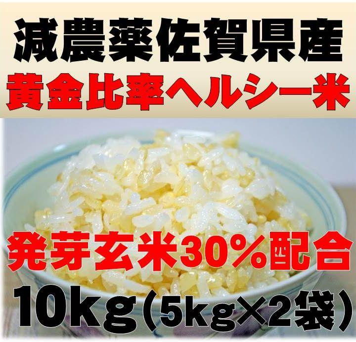 【新米】減農薬の発芽玄米配合黄金比率ヘルシー米10kg(5kg×2袋)【発芽玄米30%配合】無洗米/送料無料発芽のチカラで玄米がパワーアップした発芽玄米をブレンド手軽に炊ける無洗米の玄米/発芽玄米配合