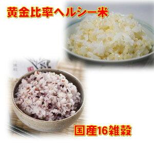 無農薬玄米(発芽玄米)と白米の黄金比率!ヘルシー米5kgと国産16雑穀米300g