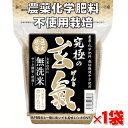 【究極の玄氣】1.5kg(真空パック)巨大胚芽の無農薬発芽玄米白米モード炊ける無洗米の発芽玄米【無農薬 巨大胚芽米 …