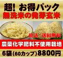 無農薬の発芽玄米白米モード楽々炊飯!圧倒的に美味しい無農薬の玄氣1.5kg×6袋(9kg真空パック)【無農薬 玄米 発芽…