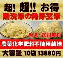 無農薬の発芽玄米白米モード楽々炊飯!圧倒的に美味しい無農薬の玄氣1.5kg×10袋(15kg真空パック)【無農薬 玄米 発…