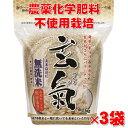 令和元年産の新米【無農薬の発芽玄米】玄氣1.5kg×3袋(4.5kg真空パック)白米モード炊ける無洗米の発芽玄米【無農薬 …