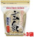 【農薬・化学肥料不使用栽培の玄氣】1.5kg×3袋(4.5kg 真空パック)【宮城県産】白米モード炊ける無洗米の発芽玄米送…
