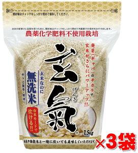 【無農薬の発芽玄米】玄氣1.5kg×3袋(4.5kg真空パック)【静岡県産】白米モード炊ける無洗米の発芽玄米【無農薬 玄米 発芽玄米 無洗米】
